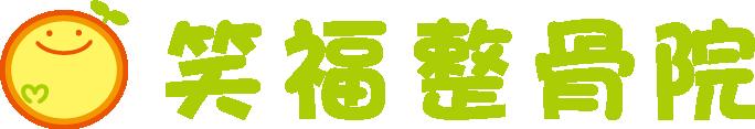 和泉市の医師も勧める肩こり腰痛の根本改善治療院 笑福整骨院